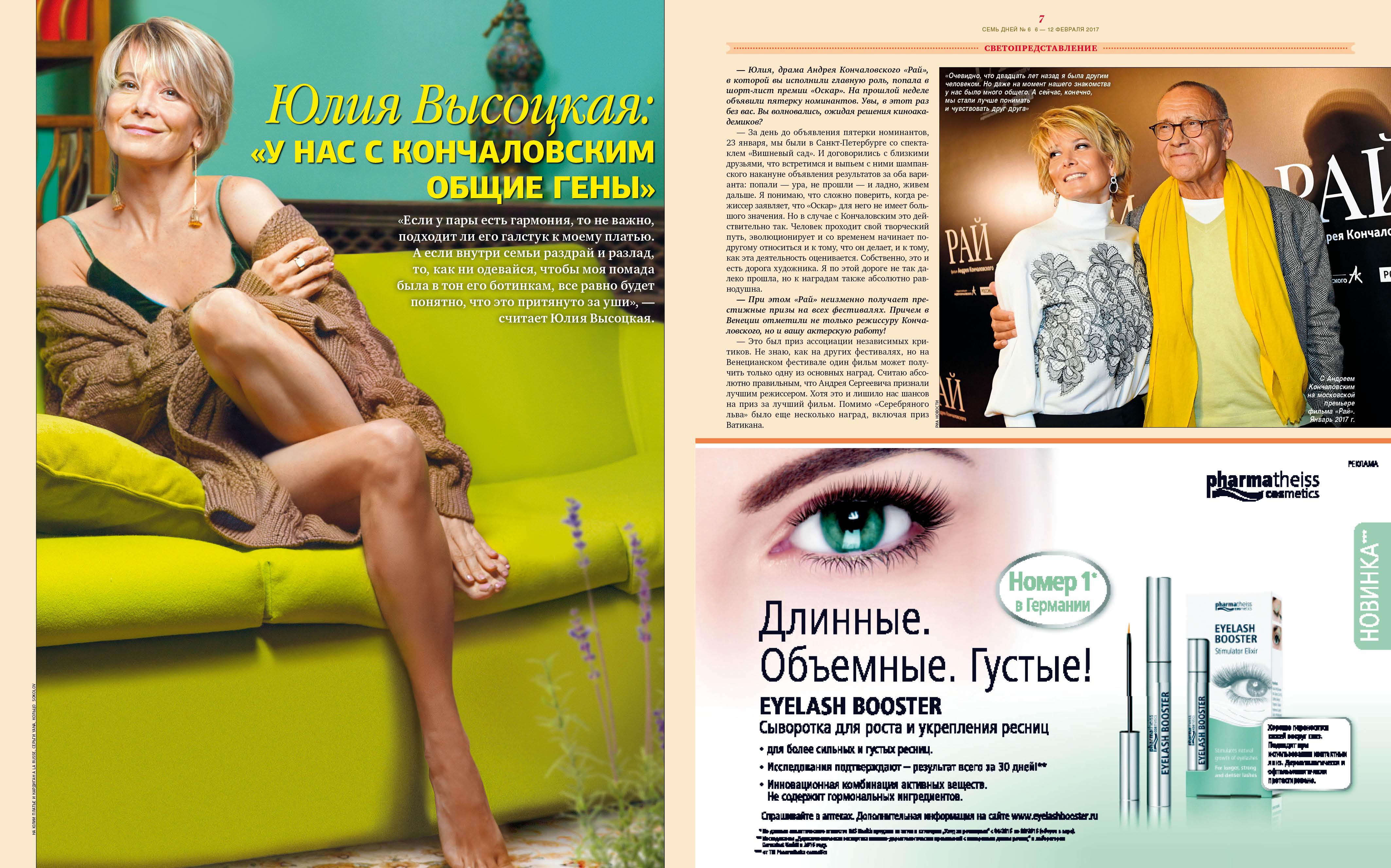 7D_06_Visotskaya