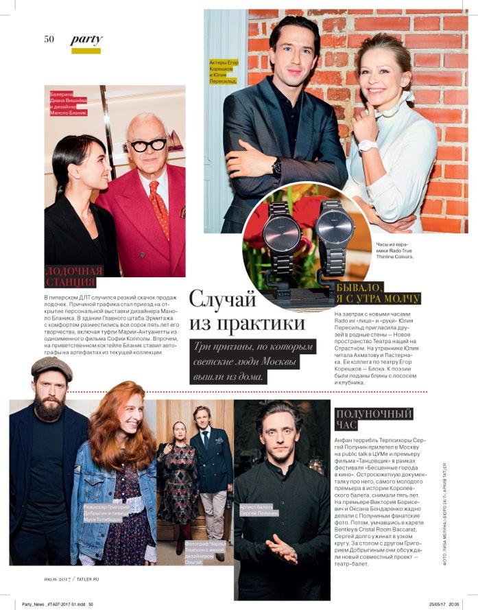 Юлия Пересильд  в платье A LA RUSSE Anastasia Romantsova в светской хронике журнала TATLER