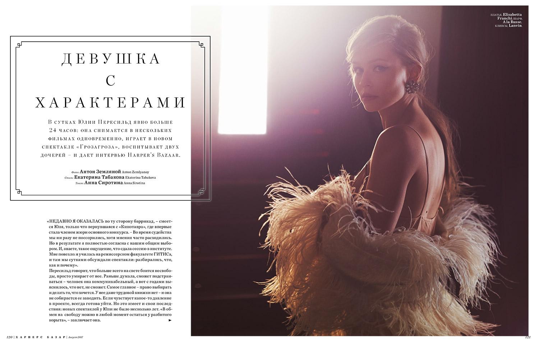 Юлия Пересильд в A LA RUSSE. Cъемка для Harper's Bazaar