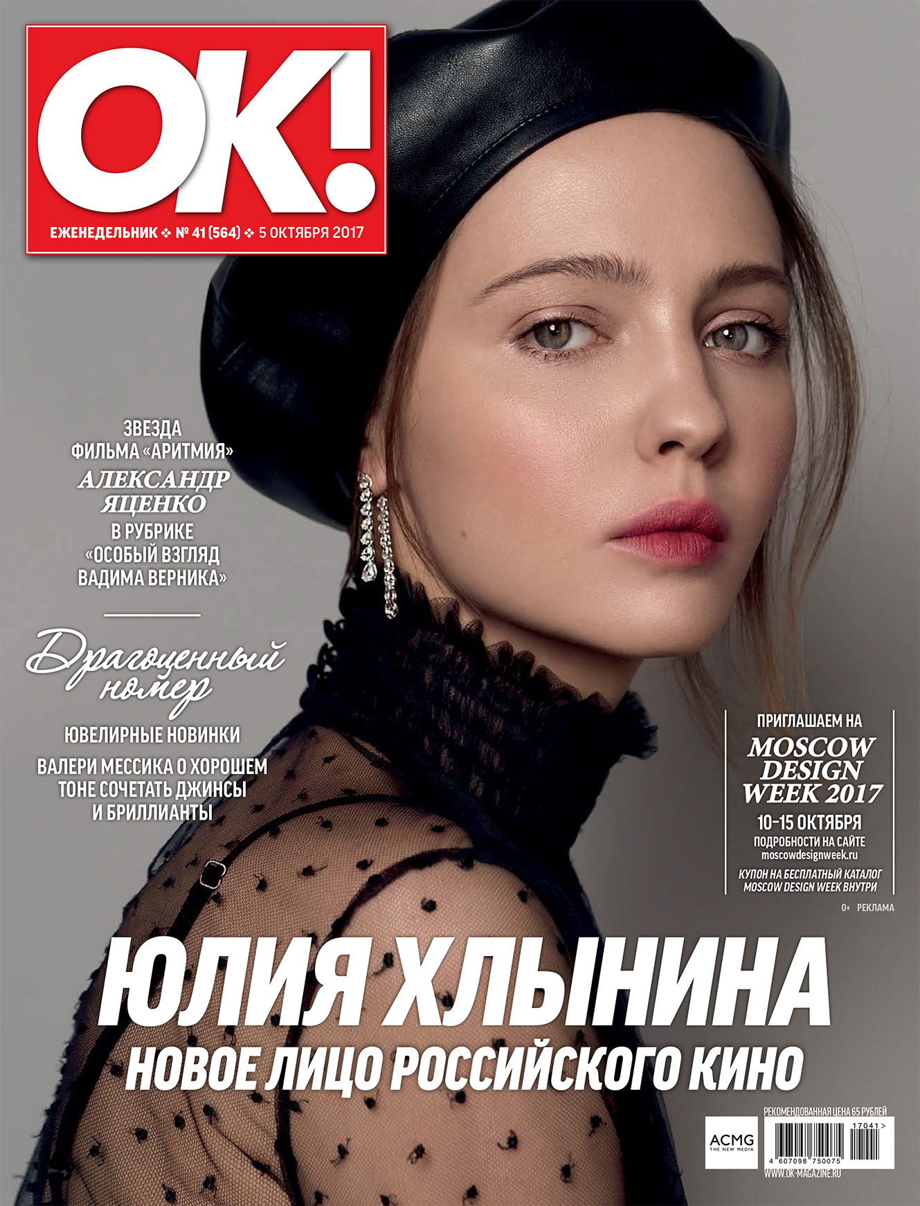 OK_NEW_00_COVER_HLYNINA