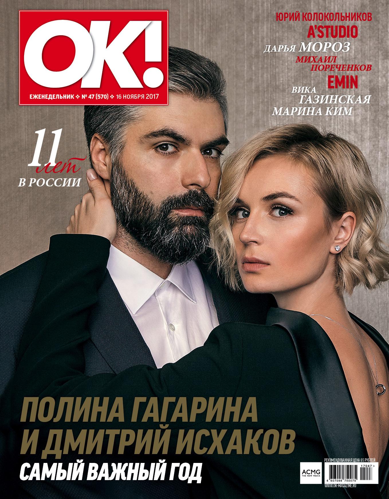 Полина Гагарина в A LA RUSSE на обложке журнала  OK!