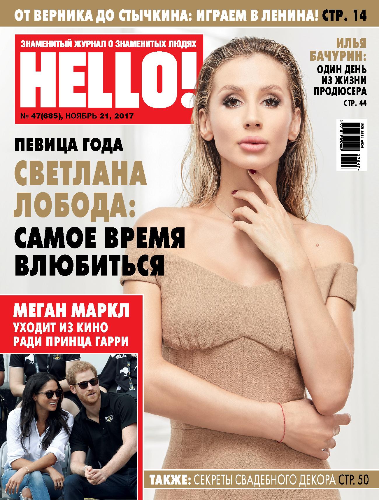 Светлана Лобода в A LA RUSSE на обложке HELLO