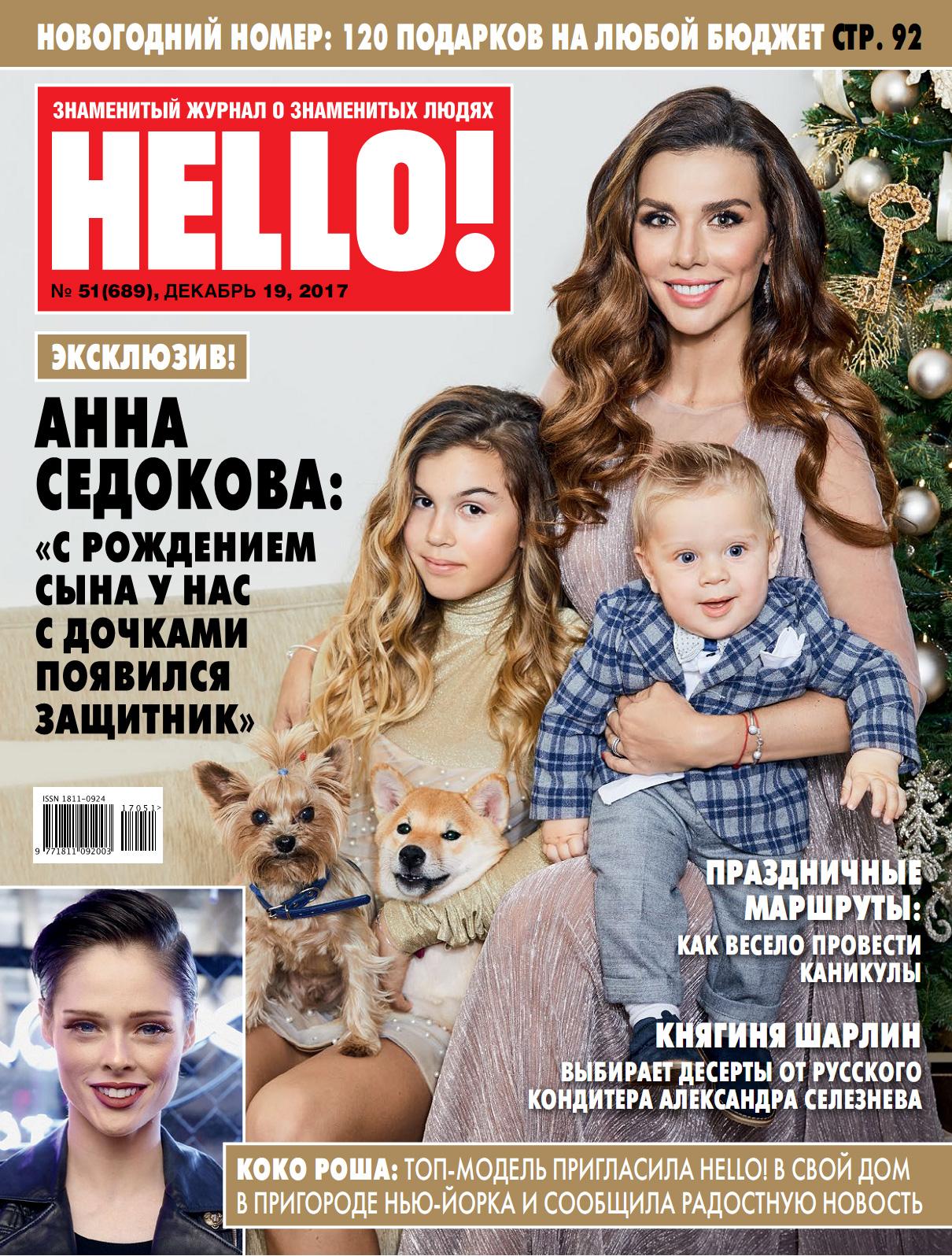 Дочь Анны Седоковой Анна в платье и водолазке A LA RUSSE на обложке журнала HELLO