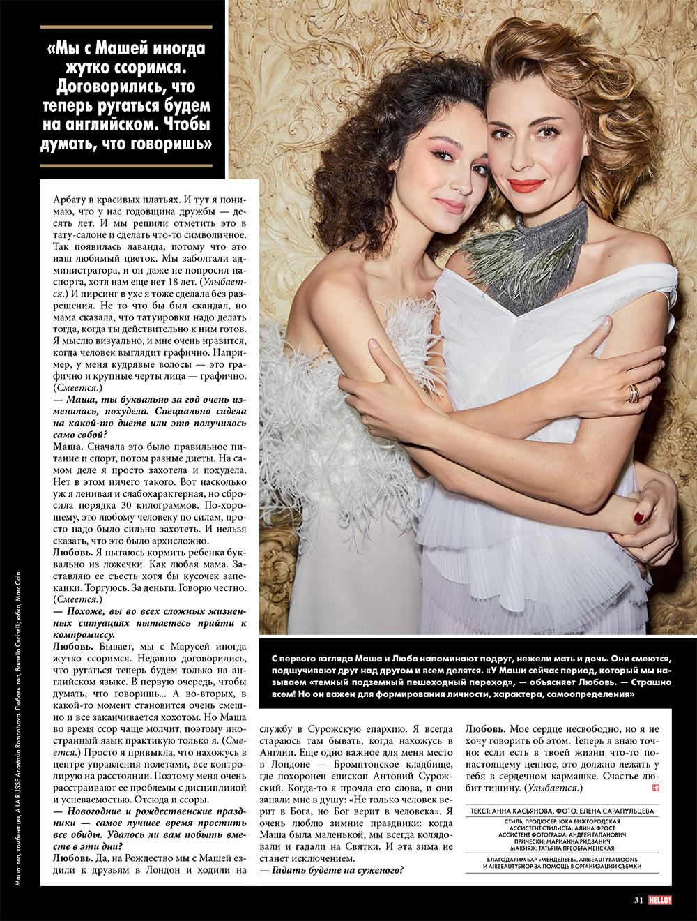 Любовь Толкалина и Мария Михалкова