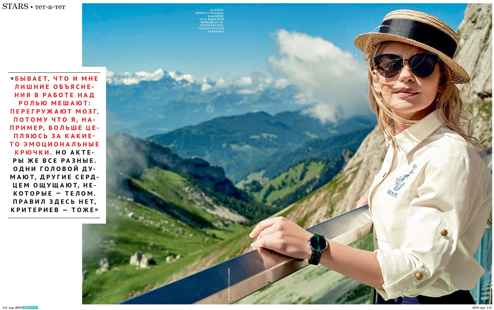 Юлия Пересильд в A LA RUSSE в съемке для журнала TOP BEAUTY