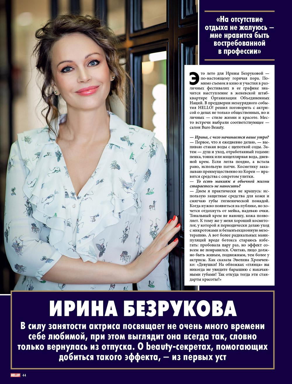 Ирина Безрукова в платьях A LA RUSSE